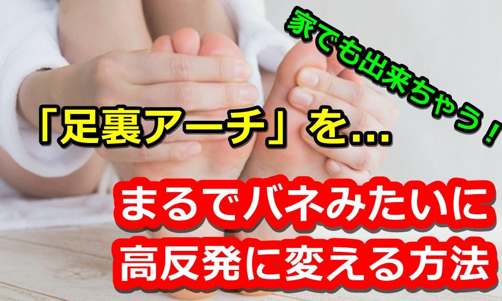 足アーチ_トレーニング