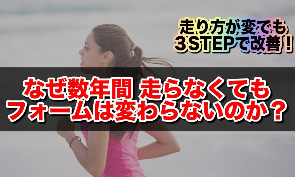 「走り方が変、おかしい」は3STEPで改善出来ます!正しいランニングフォームに矯正するコツ
